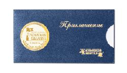 Приглашения из дизайнерской бумаги