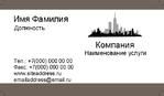 Визитка Город (50х90)