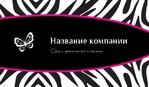 Визитка зебра 02