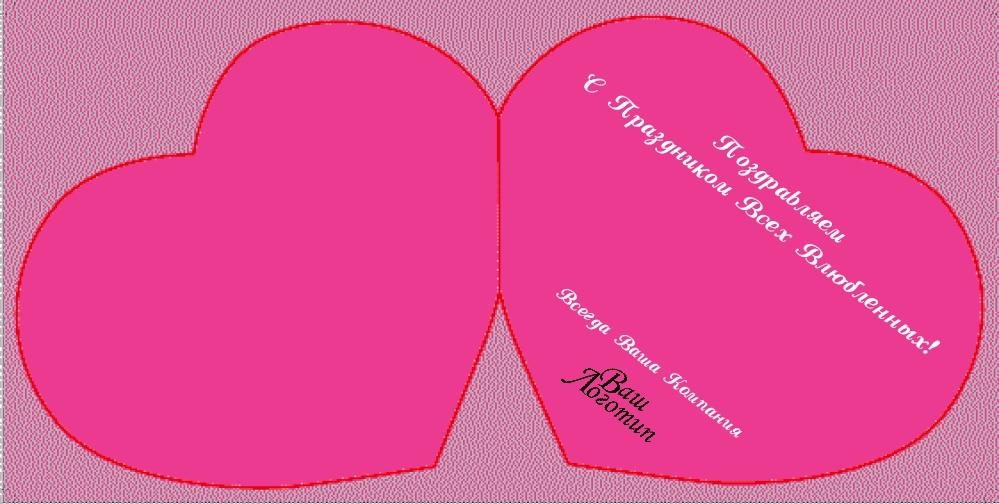 Маленькая открытка сердечко 56