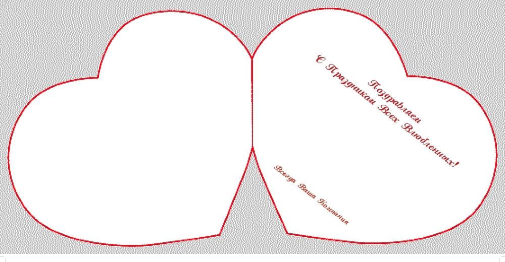 Открытка сердечко шаблон