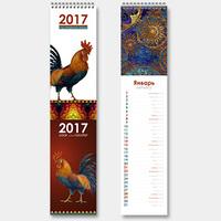 Календарь настенный с полями для заметок