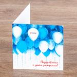 Корпоративная открытка с днем рождения для мужчин