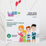 Конверт С6 safe kids