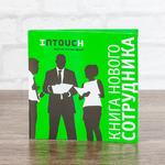 Корпортавная книга для новых сотрудников