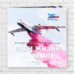Буклет с глянцевой ламинацией 25-лет МЧС