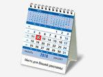 Настольный календарь на 2016 год