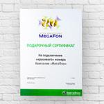 Подарочный сертификат Мегафон