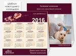 Календарь-домик с Вашей фотографией