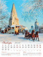 Календарная сетка календарь