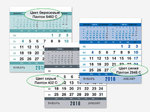 Настольный деловой календарь на 2016 год