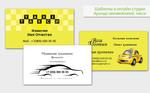 Визитка таксиста, дизайн бесплатно