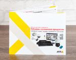 Буклет А4 горизонтальный AXIS