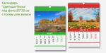 Заказать настенный календарь с фото