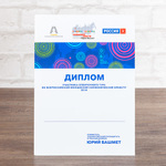 Диплом конкурса Юрий Башмет