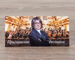 Приглашение на концерт евроформат 300 г матовая бумага