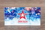 Евро открытка компания Звезда