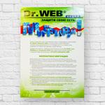 Листовка А4 Dr. WEB