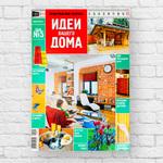 Рекламная листовка журнала SALON