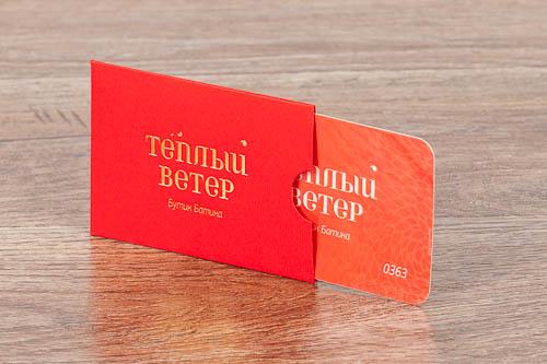 """Подарочная карта в конверте для Бутика """"Теплый ветер"""""""