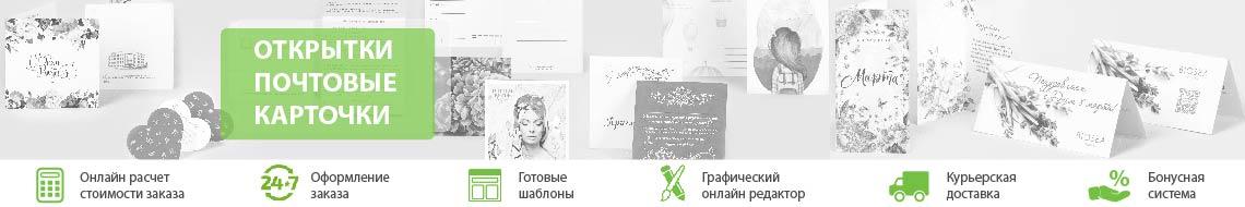 Баннер открытки