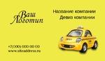 Визитка такси 01
