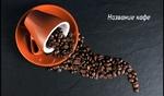 кафе кофе