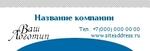 Рекламное поле синее