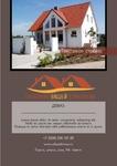 Недвижимость (А4)