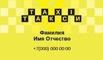 Визитка такси 02