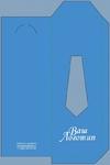 Упаковка для галстука синяя