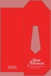Упаковка для галстука красная