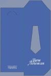 Упаковка для галстука синяя с полосками