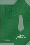 Упаковка для галстука Зеленая с полосками
