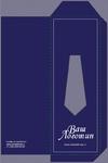 Упаковка для галстука Синяя с рамкой