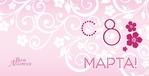 Открытка к 8 марта!