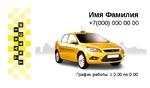 Визитка такси 03
