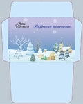 Конверт Зимний пейзаж К-111