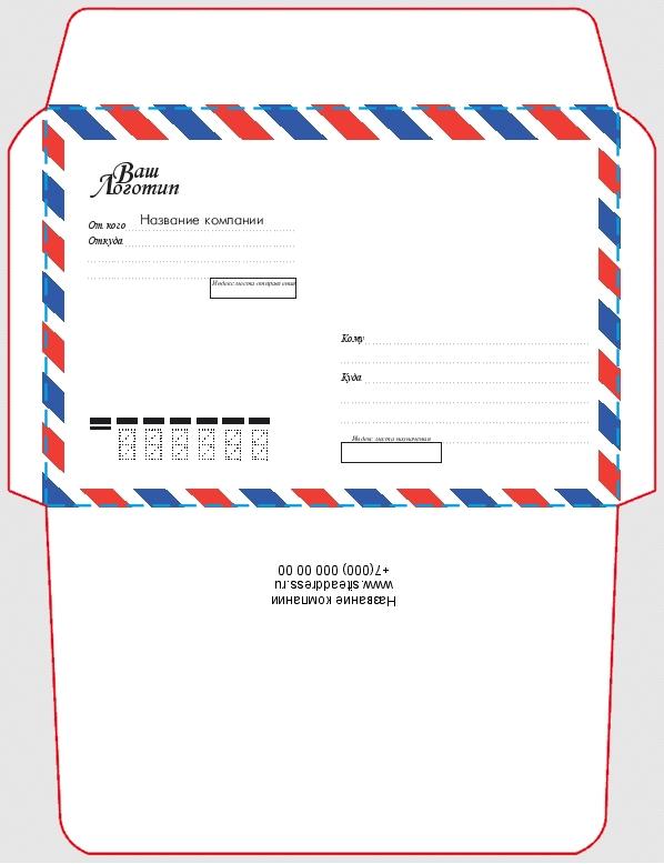 картинка почтового конверта боковину верх
