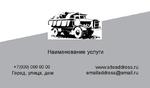Визитка грузовик 01