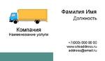 Визитка грузоперевозки 03