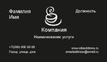 кафе кофейна кофе