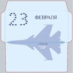 Открытка к 23 февраля - Самолеты