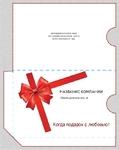 Визитка компании Упаковка подарков корпоративная