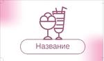 бар коктейл мороженное
