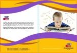 Папка А4 Детское образование