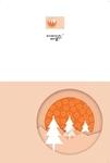 елки оранжевый