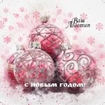 новогодние шары розовые