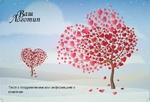 сердце деревья