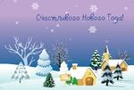 снег деревня зима